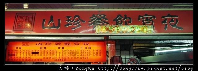 【高雄食記】高雄三民區深夜食堂|山珍餐飲宵夜