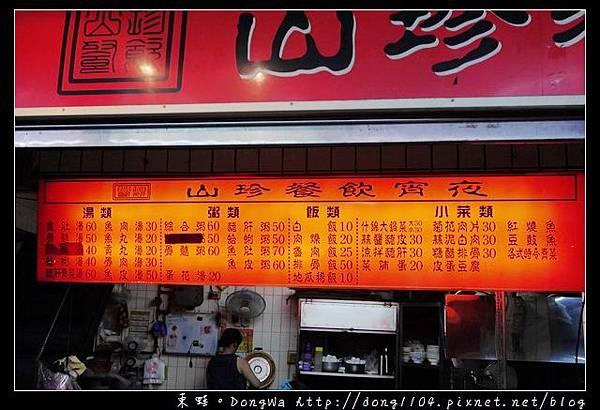 【高雄食記】高雄三民區深夜食堂 山珍餐飲宵夜