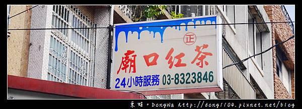 【花蓮食記】花蓮市區下午茶|鋼管紅茶 巨大西點|花蓮廟口紅茶