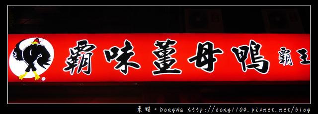 【中壢食記】中壢宵夜 內用特價199元 現殺霸味薑母鴨中壢旗艦店
