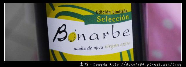 【開箱心得】愛評體驗團|BONARBE 百鈉瑞頂級第一道冷壓初榨橄欖油