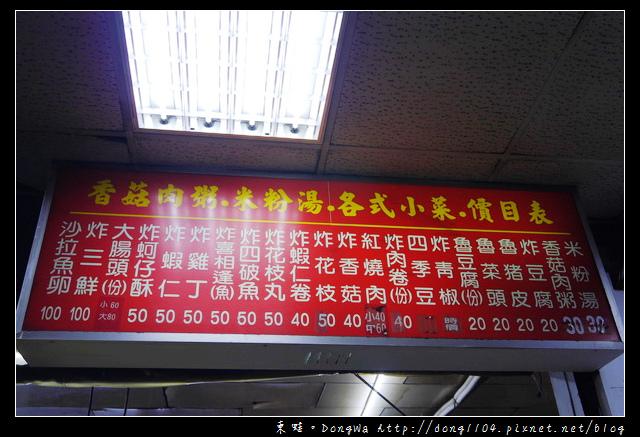 【新北食記】新莊宵夜|超多小菜 便格實惠|新莊體育場旁 香菇肉粥米粉湯