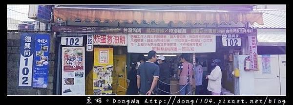 【花蓮食記】花蓮炸彈蔥油餅|黃色發財車|復興街102號 炸彈蔥油餅