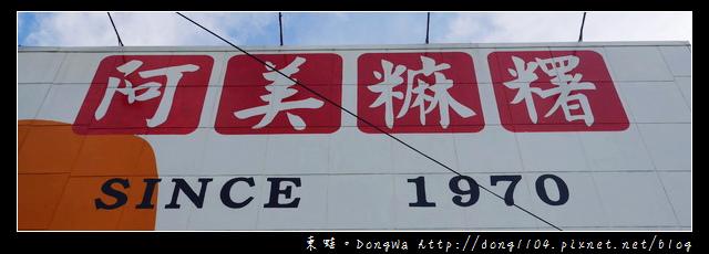 【花蓮遊記】花蓮觀光工廠|阿美麻糬形象館 阿美小米文化館|花蓮伴手禮 阿美麻糬