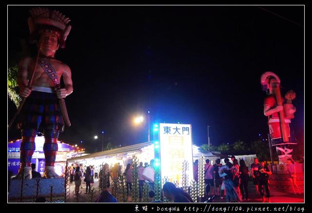 【花蓮遊記】福町夜市 大陸各省一條街 原住民一條街 自強夜市|東大門國際觀光夜市