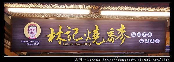 【花蓮食記】東大門國際觀光夜市 當日鮮摘 限量販售 林記燒番麥