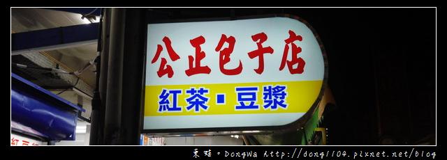 【花蓮食記】花蓮包子|人氣排隊小吃|公正包子店