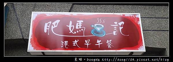 【中壢食記】中原大學早餐|柏德哈佛廣場港式料理|肥媽茶記 港式早午餐