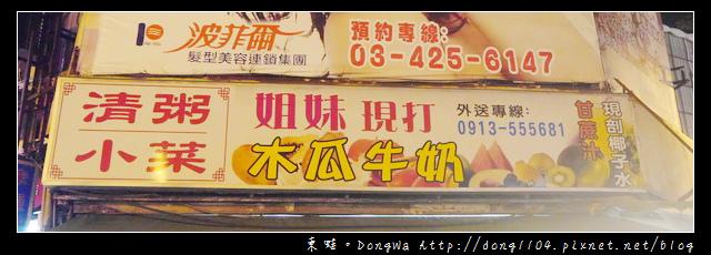 【中壢食記】中壢宵夜|發財車清粥小菜|中央西路新生路交叉口