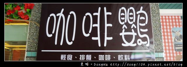 【中壢食記】中原大學輕食排餐|鸚鵡主題餐廳|咖啡鸚