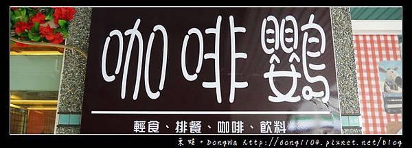 【中壢食記】中原大學輕食排餐 鸚鵡主題餐廳 咖啡鸚