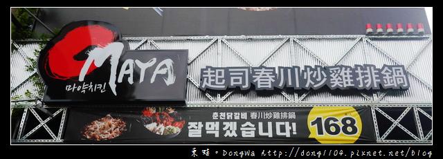 【桃園食記】蘆竹南崁韓式料理|台茂購物中心旁|OMAYA 起司春川炒雞排鍋