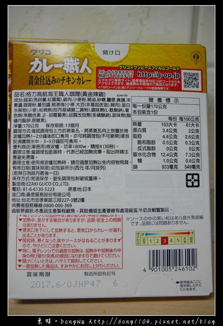 【開箱心得】7-11優惠活動 買一送一|格力高航海王職人咖哩(黃金辣雞)
