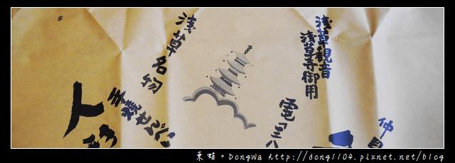 【東京自助/自由行】淺草伴手禮|淺草觀音淺草寺御用|淺草名物人形燒|仲見世通 龜屋仙貝