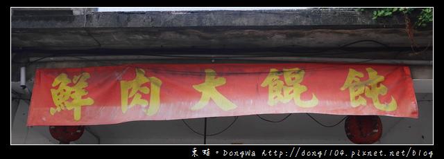 【中壢食記】義民路平價小吃 加熱式滷味小菜 鮮肉大餛飩