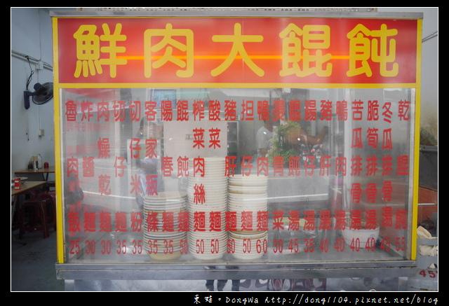 【中壢食記】義民路平價小吃|加熱式滷味小菜|鮮肉大餛飩