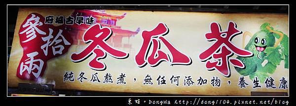【中壢食記】中壢觀光夜市|純冬瓜熬煮|府城古早味 參拾兩冬瓜茶