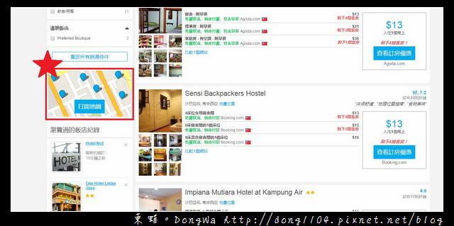 【沙巴自助/自由行】馬來西亞沙巴亞庇訂房網址最佳選擇|訂房流程介紹|HotelsCombined 全球飯店、住宿、民宿比價網站