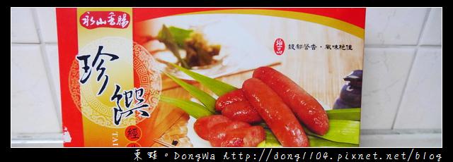 【開箱心得】團購美食 伴手禮禮盒|當日現宰後腿肉 內餡黃金比例|永山食品 手工香腸