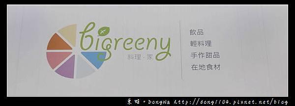 【新竹食記】新竹好吃早餐 竹科早午餐 每天限量供應 當季特色食材 bigreeny 料理.家