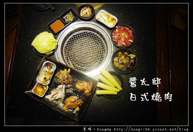 【台北食記】台北烤肉吃到飽|青島啤酒無限暢飲|醬太郎日式燒肉中山店
