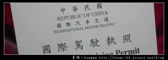 【申請國際駕照好簡單】出國旅行開車自駕必備|國際駕駛執照|桃園中壢監理站