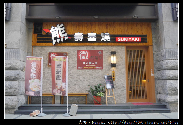 【桃園食記】蘆竹南崁吃到飽|跟熊本熊一起吃壽喜燒|熊 壽喜燒日式料理