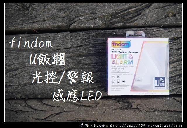 【開箱心得】居家照護好幫手 u飯糰 光源自動感應/居家照護警報/火源偵測/感應LED