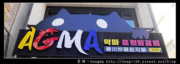 【中壢食記】中原大學韓國料理 大惡魔限定鐵板烤肉鍋 AGMA春川炒雞起司鍋