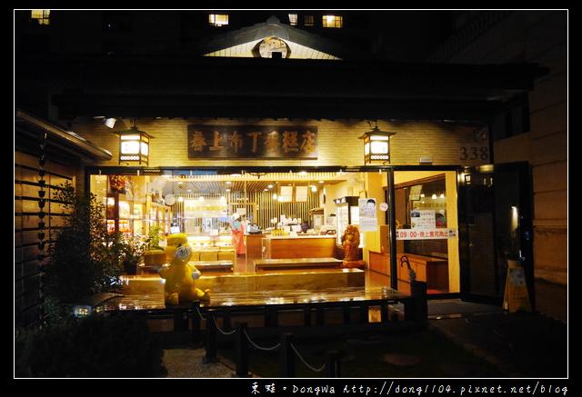 【新竹食記】竹北伴手禮|傳統古早味蛋糕|春上布丁蛋糕店