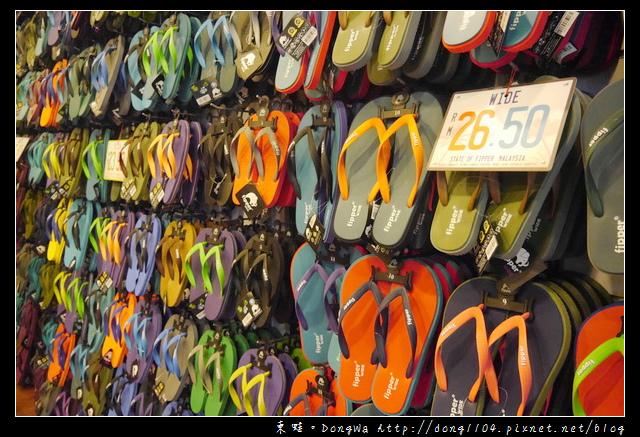 【沙巴自助/自由行】沙巴亞庇購物好去處|馬來西亞國民人字拖 Fipper 便宜又好穿|SURIA SABAH 亞庇曙光購物商城