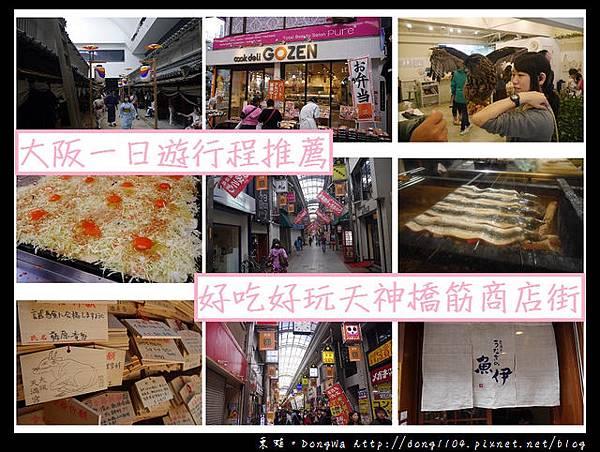 【大阪自助/自由行】大阪一日遊行程推薦|好吃好玩天神橋筋商店街懶人包總整理