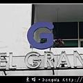 【沙巴自助/自由行】沙巴亞庇住宿 亞庇曙光購物商城旁 格蘭迪飯店 (Hotel Grandis)