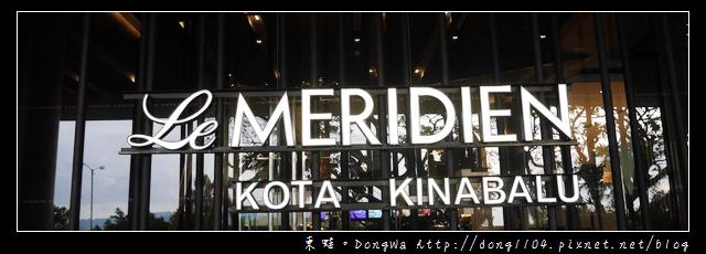 【沙巴自助/自由行】沙巴亞庇住宿|手工藝市場對面|絕美海景房|艾美酒店 Le Meridien Kota Kinabalu