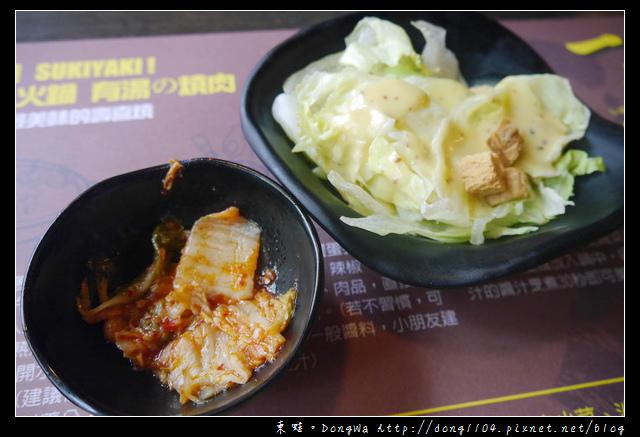 【桃園食記】桃園吃到飽|無湯的火鍋 有湯的燒肉|一番地味自慢壽喜燒桃園總店