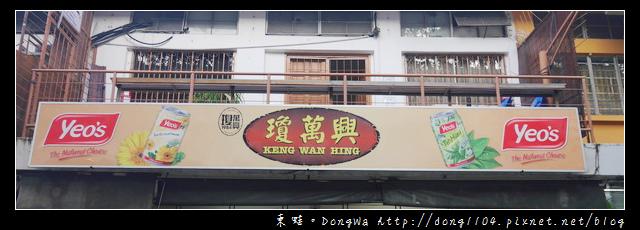 【沙巴自助/自由行】沙巴亞庇早餐|必吃菠蘿醬菠蘿包|瓊萬興 KENG WAN HING