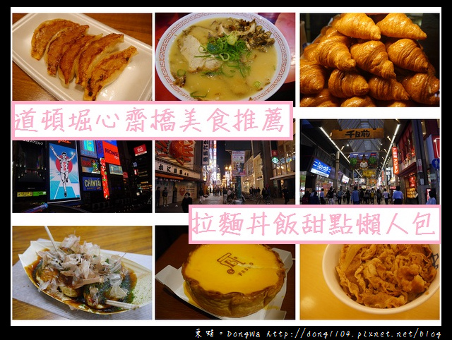 【大阪自助/自由行】道頓堀+心齋橋美食食記總整理|好吃拉麵、章魚燒、甜點懶人包