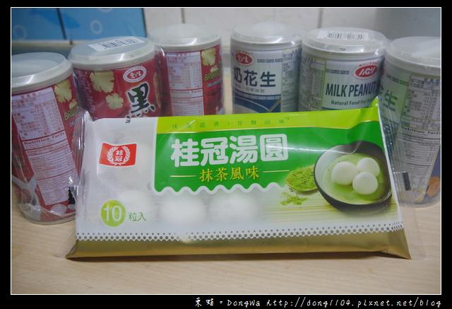 【開箱心得】冬天吃湯圓也要濃濃日式風|桂冠抹茶風味湯圓