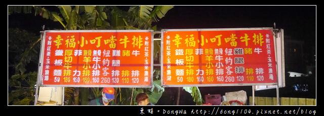 【桃園食記】蘆竹南崁牛排|五福夜市|幸福小叮噹牛排