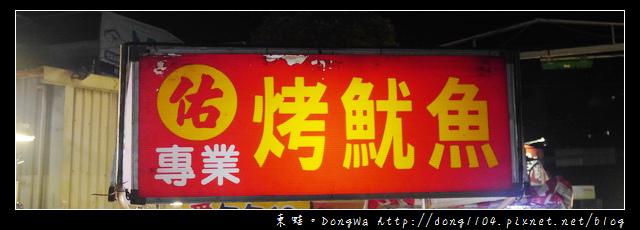 【桃園食記】蘆竹南崁五福夜市|現點現烤 佑記烤魷魚
