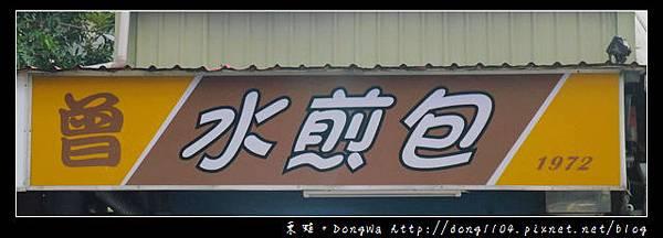 【中壢食記】中壢排隊名店|四十多年的美味|曾記水煎包