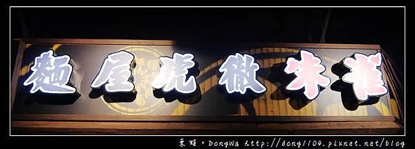【台中食記】全新低脂雞肉系列拉麵 大食代台中大遠百店 麵屋虎徹-朱雀