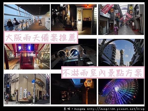 【大阪自助/自由行】大阪雨天備案推薦|不淋雨室內景點方案好選擇
