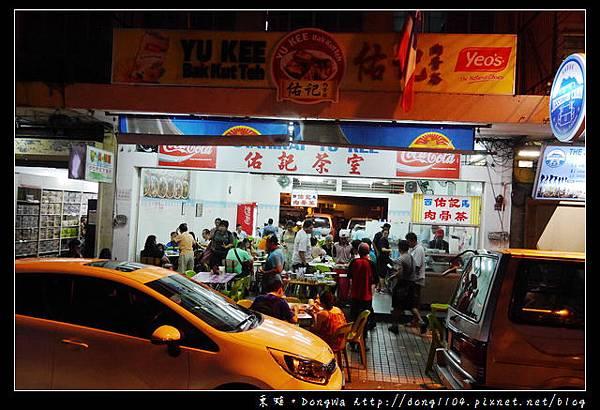 【沙巴自助/自由行】沙巴亞庇市區美食 肉骨茶也有不一樣的美味 佑記肉骨茶