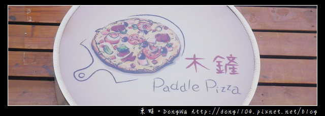 【台中食記】逢甲大學特色早午餐 柴燒窯烤披薩 木鏟 Pizza paddle.窯烤異國早餐