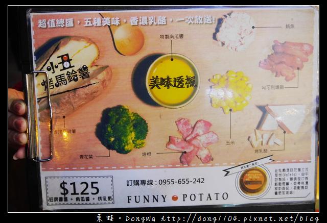 【中壢食記】中原夜市人氣小吃 南瓜起士醬+現刨乳酪 小丑烤馬鈴薯