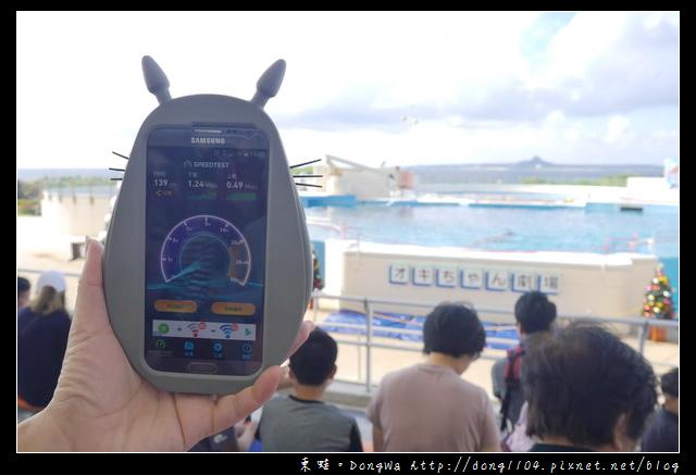 【沖繩自助/自由行】KLOOK 客路日本上網卡|Dot 5 x Freetel 日本7天上網SIM卡
