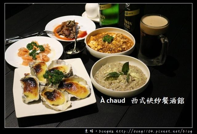 【台北食記】信義區四四南村美食|À chaud 西式快炒餐酒館