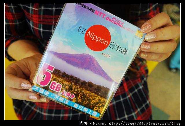 【沖繩自助/自由行】沖繩上網卡網速測試|EZ Nippon 日本通 5GB上網卡