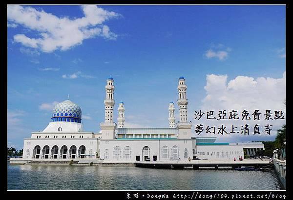 【沙巴自助/自由行】沙巴亞庇免費景點 穆斯林服裝初體驗 夢幻水上清真寺